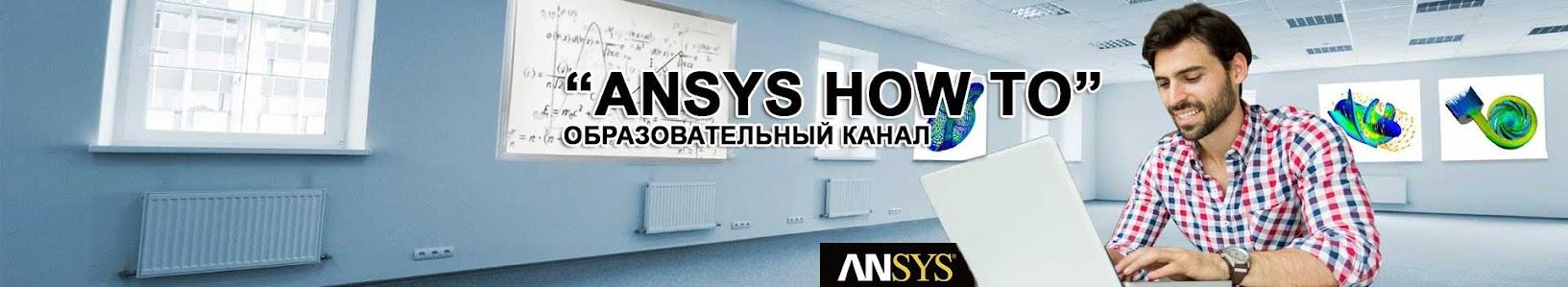 """Видеоролики на образовательном youtube-канале """"ANSYS How To"""""""