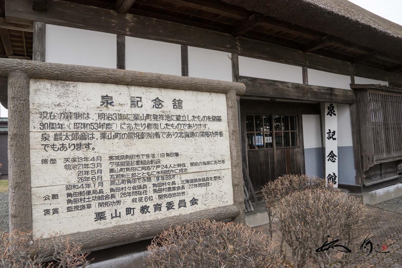 泉記念館玄関