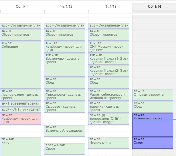 Календарь Google - Неделя 8 янв 2017 - Google Chrome.jpg