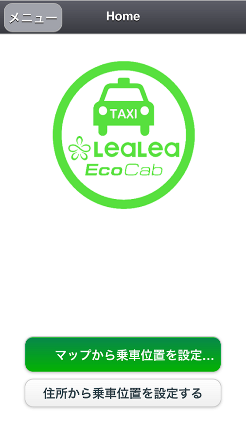 LeaLea EcoCab Japan- screenshot