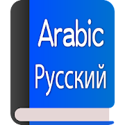 Arabic-Russian Dictionary