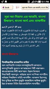 ২৬ টি ছোট সূরা বাংলা - 26 small surah MP3 - náhled