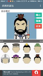 武將的誕生 : 人物產生器 ( 三國角色 ) screenshot 1