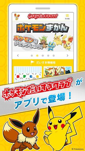 ポケモンだいすきクラブ公式アプリ screenshot 1