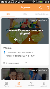 Твой час- screenshot thumbnail