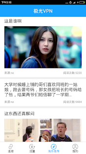 极光VPN(永久免费) - náhled