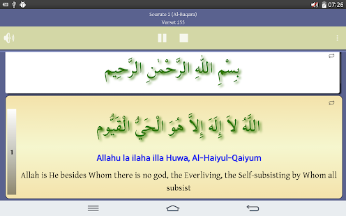 Ayat al Kursi (Throne Verse) - screenshot thumbnail