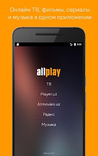 Allplay Screenshot