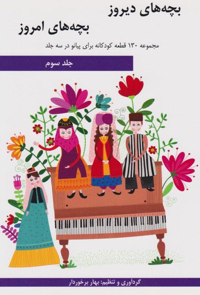کتاب بچههای دیروز بچههای امروز ۳ بهار برخوردار انتشارات هنر و فرهنگ
