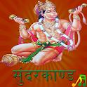 Sunderkand with Audio in Hindi icon