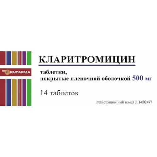 Кларитромицин таб.п/о 500мг №14