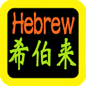 希伯來語聖經 Hebrew Audio Bible icon
