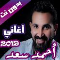 اغاني احمد سعد بدون نت كاملة 2021 icon