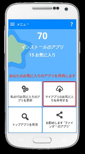 ファインダーのアプリ: お気に入りのアプリケーション