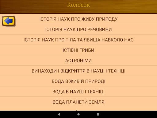 u041au043eu043bu043eu0441u043eu043a u043au043eu043du043au0443u0440u0441. u0413u043eu0442u0443u0439u0441u044f - u043au043eu043du043au0443u0440u0441 u041au043eu043bu043eu0441u043eu043a u043eu043du043bu0430u0439u043d.  screenshots 11