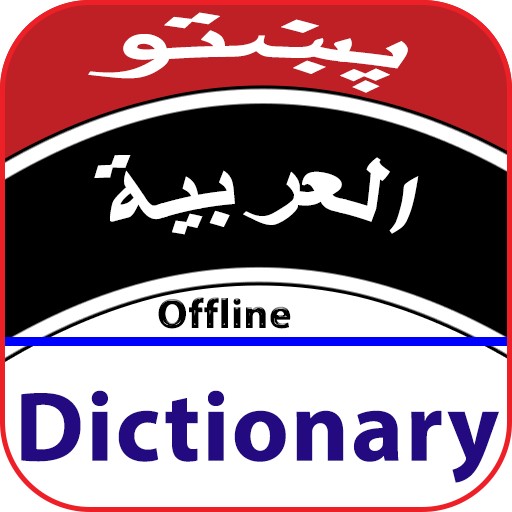 Pashto To Arabic Dictionary Offline Android APK Download Free By LadhanaGenious