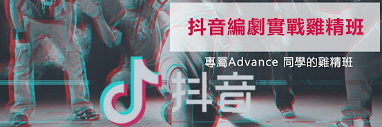 抖音編劇實戰雞精班 [Advance畢業生] 0312
