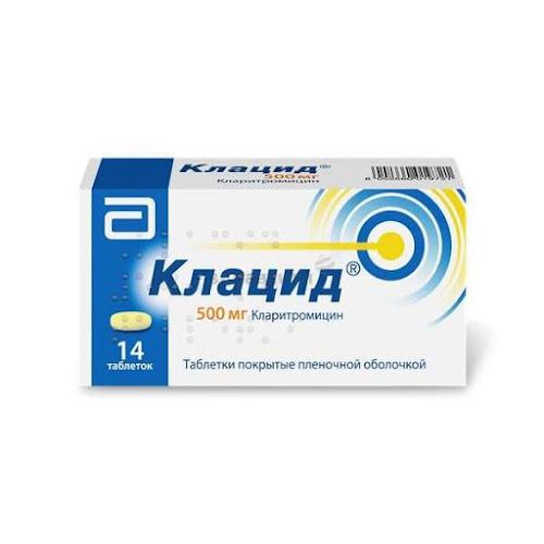 Клацид таблетки п.п.о. 500мг 14 шт.