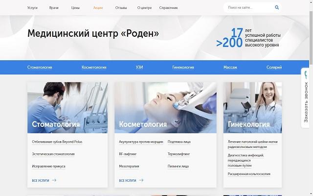 Стоматология в Минске Roden