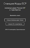 Screenshot of Станции Коды ЕСР