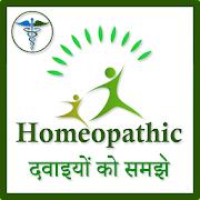 Homeopathic Dawaiyo ko samjhe