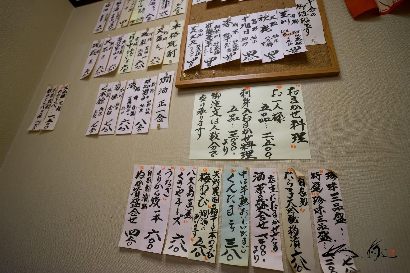 壁に貼付された沢山のお品書き