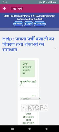 Samagra ID (SSSM ID) screenshot 8
