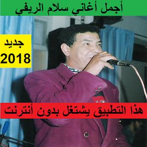 تحميل اغاني مغربية شعبية قديمة mp3
