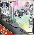 後期型潜水艦搭載 電探&逆探