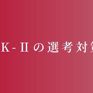 SK-Ⅱ(SK2/P&Gプレステージ)の美容部員の選考対策│面接官に刺さる志望動機と内定の秘訣