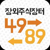 장외주식장터4989
