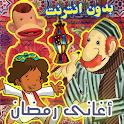 اغاني رمضان الكاملة icon