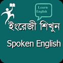 ইংরেজি শিখুন - Spoken English icon