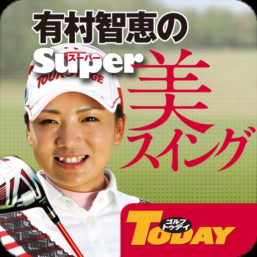 有村智恵のスーパー美スイング 運動 App LOGO-APP開箱王