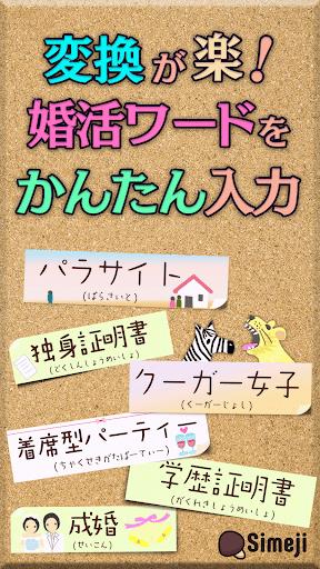 婚活・出合い系辞書(Simeji外部辞書)