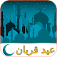 Download کارت تبریک عید قربان For PC Windows and Mac