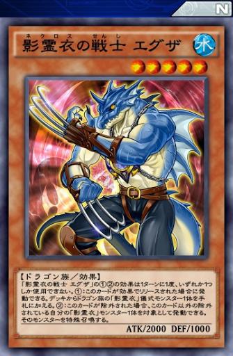 影霊衣の戦士エグザ
