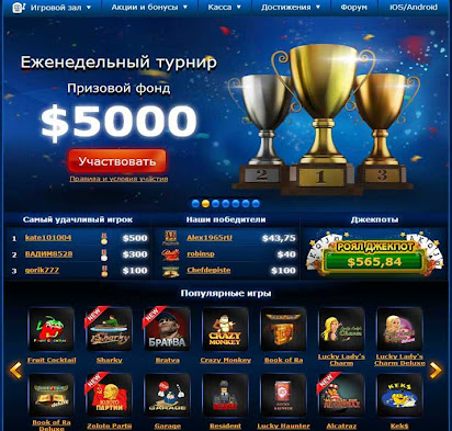 казино онлайн нарды
