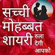 Hindi Love Shayri 2019 हिंदी प्यार मोहब्बत शायरी Download on Windows
