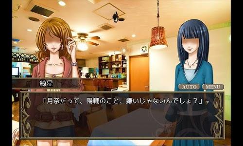 悪魔は囁くだけ【3】 -略奪- screenshot 1