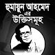 হুমায়ূন আহমেদ এর উক্তি সমুহ - Humayon Ahmed ukti (app)