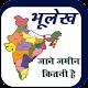 All India Land Record (जमाबन्दी / जमीन रिकॉर्ड ) Download on Windows