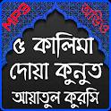পাঁচ কালিমা, দোয়া কুনুত ও আয়াতুল কুরসি অডিও icon