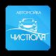 Автомойка Чистюля Download for PC MAC