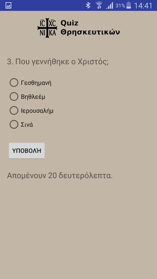 Quiz Θρησκευτικών - στιγμιότυπο οθόνης