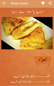 Download fast food urdu recipes pakistani recipes in urdu apk fast food urdu recipes pakistani recipes in urdu poster forumfinder Images