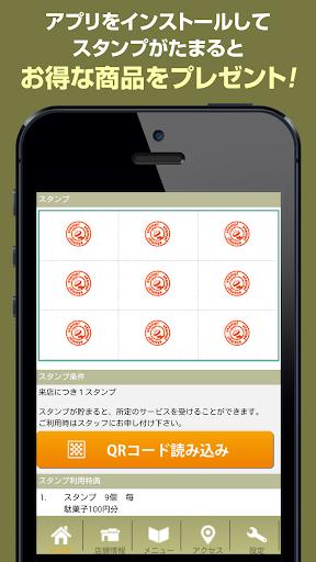 玩免費購物APP|下載山形 そばの里 そば吉峰 公式アプリ app不用錢|硬是要APP