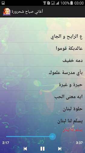 967533d98 أغاني - صباح الشحرورة mp3 on Google Play Reviews | Stats