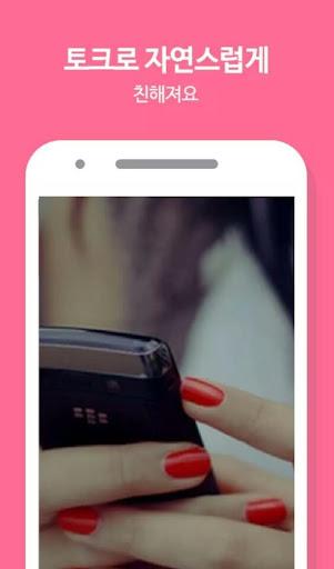 玩免費遊戲APP|下載핫러브톡-랜덤채팅,채팅 app不用錢|硬是要APP
