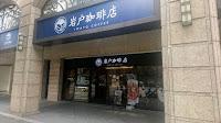 岩戶咖啡店